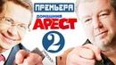 Домашний Арест - 2 серия Смотреть Онлайн / Новый Сериал о Чиновниках на ТНТ 2018