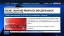 Новости на Россия 24 Израиль сообщил о ракете выпущенной с территории сектора Газа