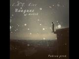 L.N.G. Kiss - Наедине с тобой (Райсен prod.) (29.04.2014 Johnyboy Н.К Infiniti)