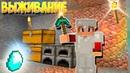 МАЙНКРАФТ ВЫЖИВАНИЕ АЛМАЗ, ШАХТА, ДОМ РОДРИГЕСА ► Minecraft 3 ВАНИЛЬНОЕ ВЫЖИВАНИЕ