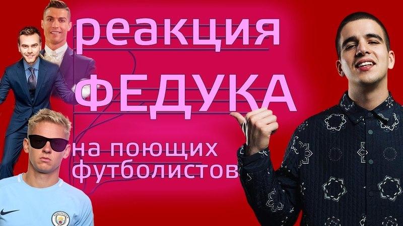Реакция FEDUK'а на поющих футболистов: Зинченко, Роналду, Акинфеев и др.