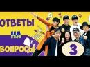 """Ответы на вопросы участникам реалити-шоу """"Бегущий человек"""" 3 выпуск"""