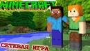 Майнкрафт 💥 ТРОЛЛИНГ над АНЮТКОЙ 💥 НУБ в майнкрафт против ЛОВУШЕК в Minecraft