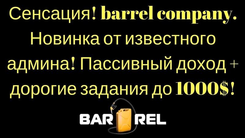 Сенсация barrel company Новинка от известного админа Пассивный доход дорогие задания до 1000$