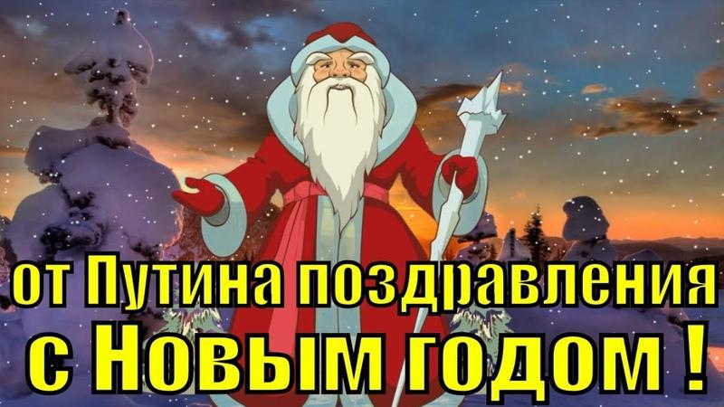 Поздравление с Новым годом 2019 от президента Путина прикольные поздравления