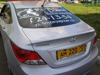 Реклама на вашем автомобиле за деньги