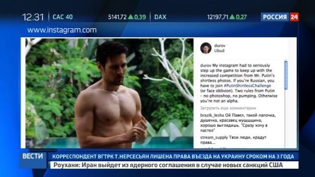Новости на Россия 24 • PutinShirtlessChallenge: мужчины пошли за Путиным голым торсом по Сети