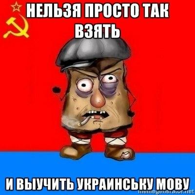 У Табачника придумали, как вернуть в школы русский язык - Цензор.НЕТ 324