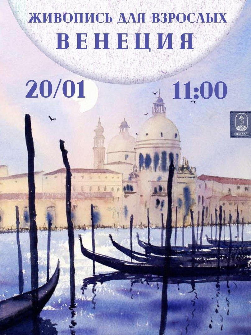Афиша Ростов-на-Дону Мастер-класс по живописи / Венеция