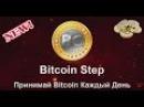 BitcoinStep .Регистрация, Обзор, Вход в проект