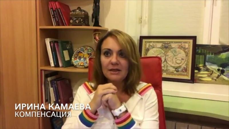 Ирина Камаева Компенсация сверхкомпенсация и уход в болезнь