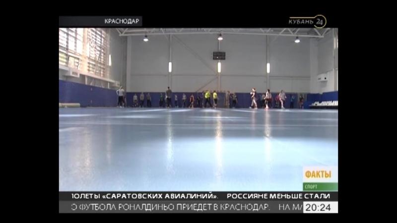 Кубань готовится к матчу против Астраханочки Сюжет Кубань 24