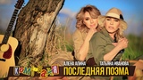 Алёна Апина &amp Татьяна Иванова