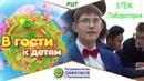 В гости к детям Выпуск 65 STEM Лаборатория РЦТ