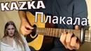 KAZKA — ПЛАКАЛА Fingerstyle Guitar Cover ТАБЫ