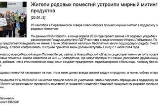 http://anastasia.ru/news/detail/10842/