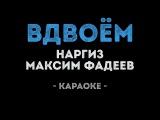 Наргиз и Максим Фадеев - Вдвоём (Караоке)