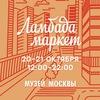 «Ламбада-маркет» 20-21 октября