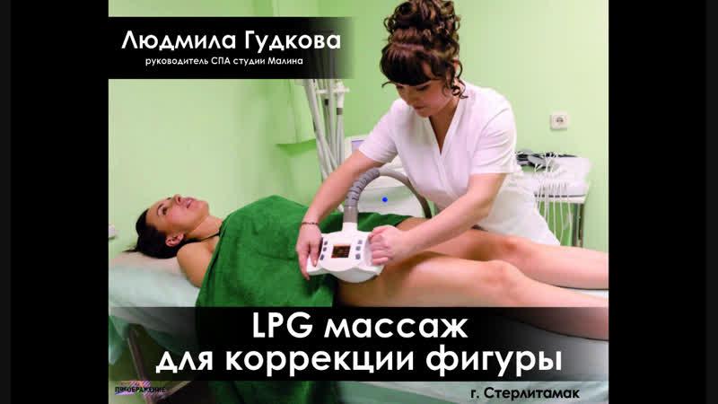 Спа студия MALINA под руководством @gudkvaljuda(Людмилы Гудковой)