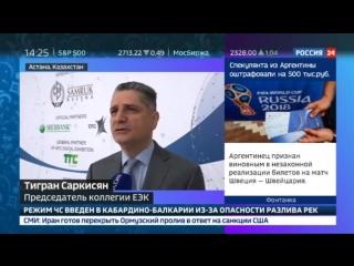 Председатель Коллегии ЕЭК Тигран Саркисян о Международном финансовом центре «Астана»