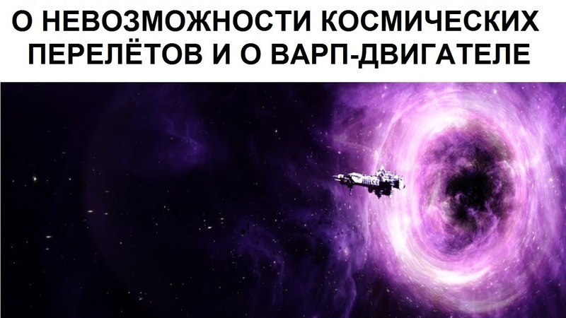 О невозможности космических перелётов и о варп-двигателе