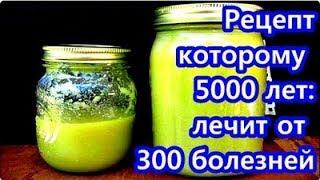 Рецепт, которому 5000 лет вылечит болезнь легких, давление, ревматизм топ5хайп