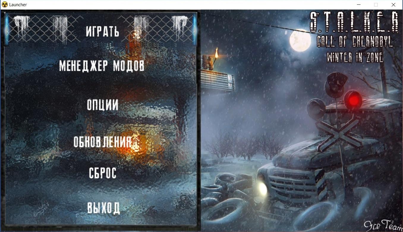 Winter in Zone mod для сборки Stason174
