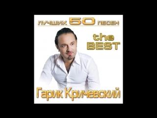 (аудио)Гарик Кричевский - Улетают годы.. https://vk.com/arhishanson