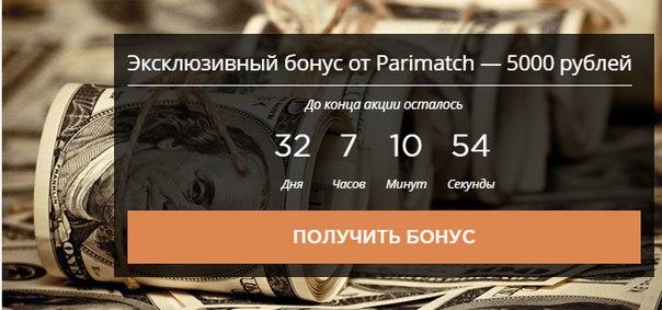 bonus-5000-rubley