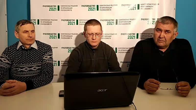 Вебинар 3. Михаил Куцый (Канада) и Рустам Резбаев (Россия)