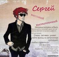 Имена Сергей