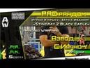 Armored Warfare / PROрандом /Stingray 2: Black Eagle С ВАНЕЙ!