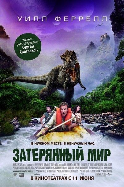 Затерянный мир (2011)