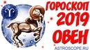Гороскоп на 2019 год Овен гороскоп для знака Зодиака Овен на 2019 год