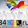 Онлайн-типография 34cmyk.ru