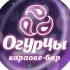 """Караоке-бар """"ОГУРЦЫ"""""""