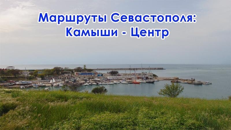 В Крым на ПМЖ Катаемся по Севастополю Камыши Центр