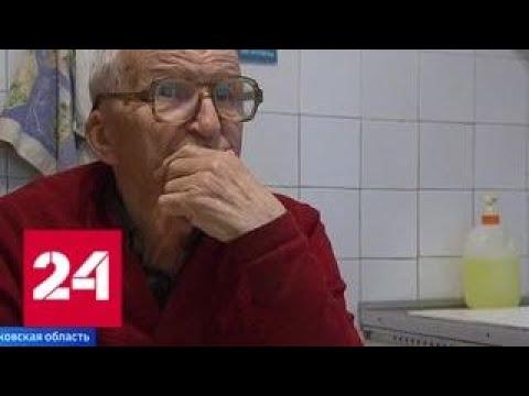 Мошенники в квартирах пенсионеров: как уберечься от самозванцев - Россия 24