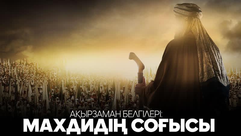 Ақырзаман белгілері: Махдидің соғысы ᴴᴰ