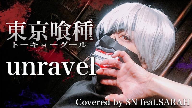 【東京喰種 - トーキョーグール】TK from 凛として時雨 - unravel (SN feat.SARAH) / Tokyo Ghoul