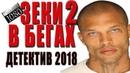 ЗЕКИ СМОТРЕЛИ СТОЯ! ЗЕКИ В БЕГАХ 2 Русские боевики 2018 новинки HD 1080P