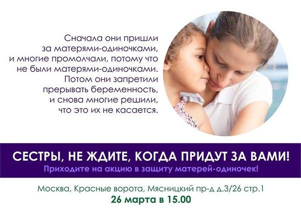 как поддерживает государство матерей одиночек оставалось только