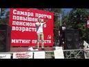 Мощный митинг в Самаре Консолидация оппозиции Навальный КПРФ ПНСР ЛДПР порвали власть Часть 1