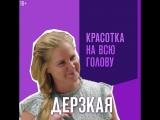 КРАСОТКА НА ВСЮ ГОЛОВУ | Дерзкая | В кино с 7 июня