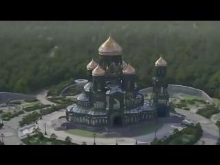 Проект главного храма Вооруженных сил России