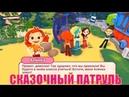 Сказочный Патруль 1 Девчонки Волшебницы Новые Приключения Мультик игра