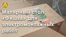 Малярный стол Фишка для электромонтажных работ