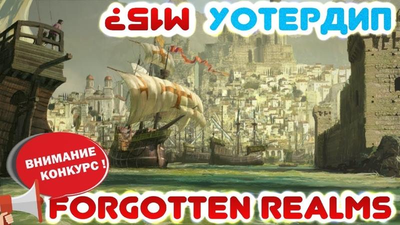 М15 Уотердип (Forgotten Realms) - подготовлено для Neverwinter Online