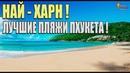Пляж Най Харн, один из Лучших районов для ИНВЕСТИЦИЙ! Квартиры на Пхукете