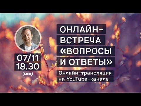 Прямой эфир вопросы и ответы с Дмитрием Троцким 07.11.2018